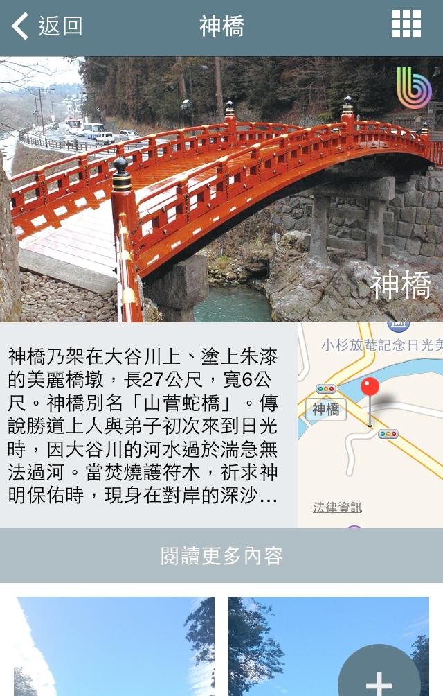 中国語(繁体字)で設定されたスマートフォン上で表示させた観光情報