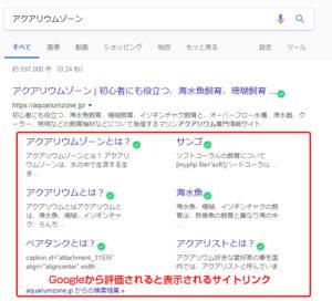 サイトリンクはGoogleから評価を受けている証