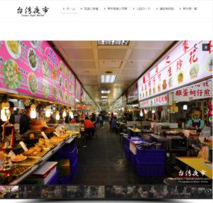 台湾夜市の情報