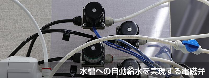 水槽へ浄水器のRO水を自動給水する際に必要な電磁弁