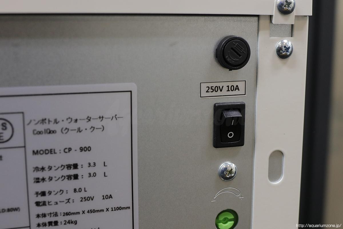 クールクー背面の電源スイッチ