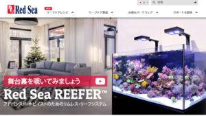 REEFER(リーファー)オーバーフロー水槽の通販
