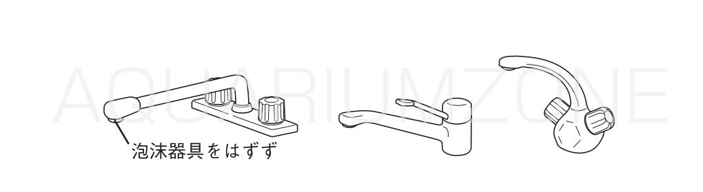 泡沫が付いた蛇口の場合(2)(取り付けられる水栓形状)