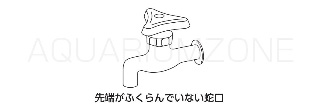 先端が膨らんでいない蛇口の場合(取り付けられる水栓形状)