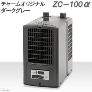 ゼンスイZC100アルファダークグレー