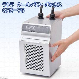テトラクールパワーボックスCPX-75