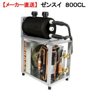 ゼンスイ800CL