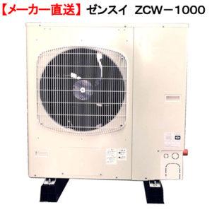ゼンスイZCW-1000