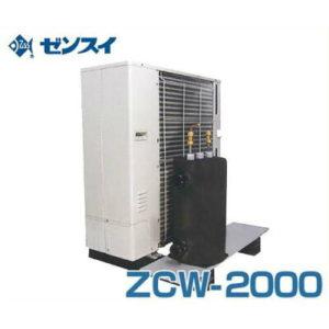 ゼンスイZCW-2000