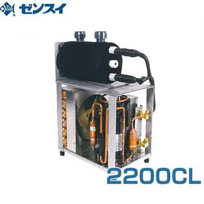 ゼンスイ2200CL